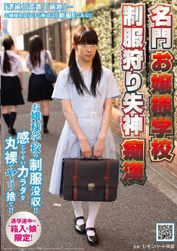 名門お嬢様学校制服狩り失神痴漢 [DVD]