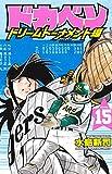 ドカベン ドリームトーナメント編(15): 少年チャンピオン・コミックス