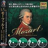 世界一美しい音楽 モーツァルト ベスト・コレクション CD BOOK (CD+テキスト)