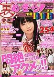 裏め・き・らDVD 2013年 07月号 [雑誌]