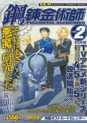 鋼の錬金術師 Vol.2 賢者の石 (ガンガンコミックス)