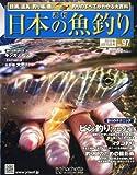 週刊 日本の魚釣り 2012年 8/15号 [分冊百科]