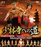 少林寺への道 HDマスター版 blu-ray&DVD BOX[Blu-ray/ブルーレイ]