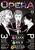 OPERA Vol.52 (EDGE COMIX)