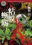 粘膜蜥蜴<「粘膜」シリーズ> (角川ホラー文庫)
