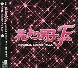 花より男子ファイナル オリジナル・サウンドトラック