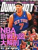 DUNK SHOOT (ダンクシュート) 2011年 05月号 [雑誌]