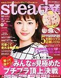Steady. (ステディ) 2012年 10月号