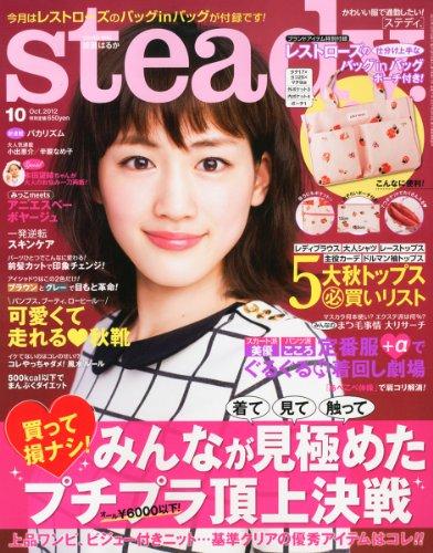 Steady. (ステディ) 2012年 10月号 [雑誌]