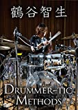 鶴谷智生 Drummer-tic Methods [DVD]