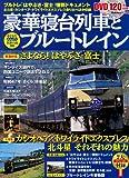 おとなののんびり列車の旅|豪華寝台列車とブルートレイン (Gakken Mook)
