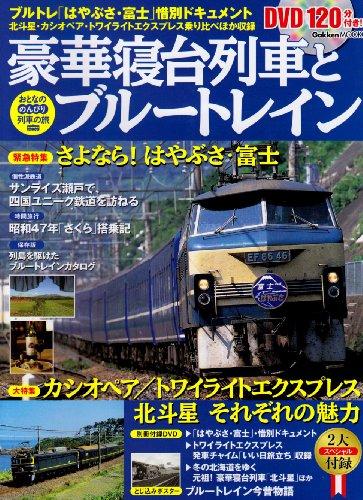 blue-train-luxury-and-sleeper-train-adult-leisurely-train-journey-gakken-mook-isbn-4056054746-2009-j