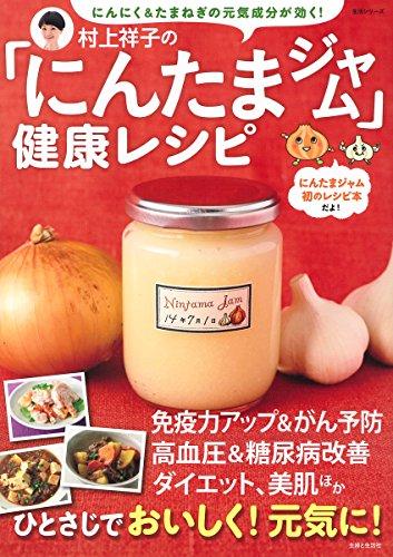 村上祥子の「にんたまジャム」健康レシピ (主婦と生活生活シリーズ)