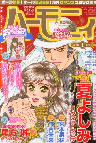 ハーモニィ Romance (ロマンス) 2014年 01月号 [雑誌]