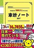 細野真宏のつけるだけで「節約力」がアップする 家計ノート 2017 (小学館実用シリーズ)