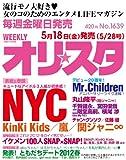 オリ☆スタ 2012年 5/28号 [雑誌]