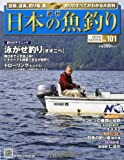 週刊 日本の魚釣り 2012年 9/12号 [分冊百科]
