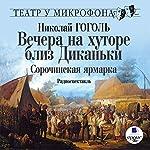 Vechera Na Hutore Bliz Dikanki. Sorochinskaya Yarmarka | N. V. Gogol