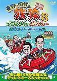 東野・岡村の旅猿8 プライベートでごめんなさい・・・ グアム・スキューバライセンス取得の旅 ハラハラ編 プレミアム完全版 [DVD] ランキングお取り寄せ