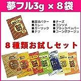 メール便送料込夢フルポップコーン調味料3g×8種類1袋ずつお試しセット