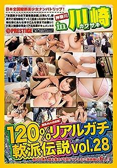 120%リアルガチ軟派伝説 28 [DVD]