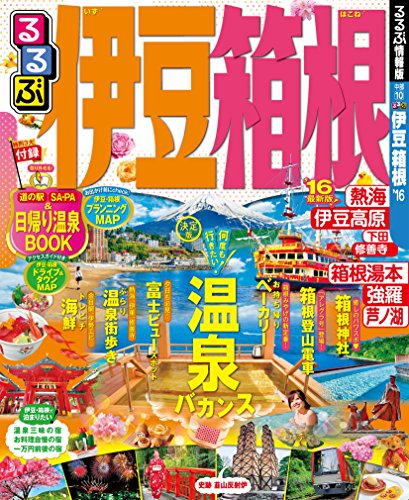 るるぶ伊豆 箱根'16 (国内シリーズ)