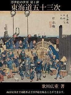 浮世絵の世界 第1弾 東海道五十三次