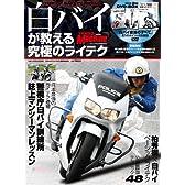 白バイ走法のすべて 2011年 06月号 [雑誌]