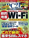 日経PC 21 (ピーシーニジュウイチ) 2015年 11月号 [雑誌]