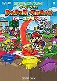 ペーパーマリオ カラースプラッシュ: 任天堂公式ガイドブック (ワンダーライフスペシャル Wii任天堂公式ガイドブック)