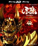 牙狼 [GARO]~RED REQUIEM~ 3D Blu-ray+2D Blu-ray