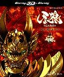 牙狼 [GARO]~RED REQUIEM~ 3D Blu-ray+2D Blu-ray