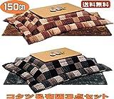 こたつ3点セット 150 大型 コタツ ナチュラル テーブル&布団掛け敷きセット MARCHI-SEIMEI (布団の色(グレー/グレー))