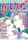 ハーレクイン 名作セレクション vol.127 (ハーレクインコミックス)