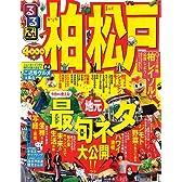 るるぶ柏 松戸 (国内シリーズ)
