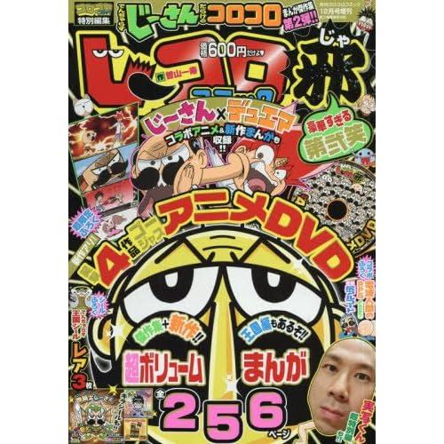 じーコロコミック邪 豪華すぎる第弐笑 2016年 12 月号 [雑誌]: コロコロコミック 増刊