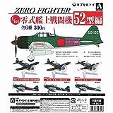 1/144 零式艦上戦闘機~52型編~ 全6種セット(在庫品)