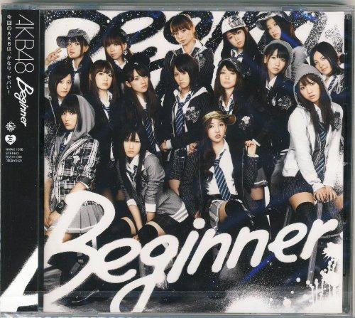 Beginner(劇場盤)