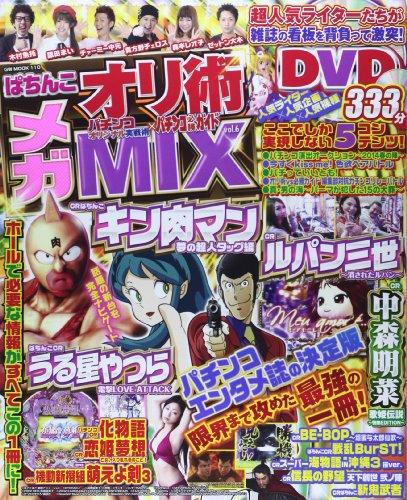 ぱちんこオリ術メガMIX vol.6 (GW MOOK 110)
