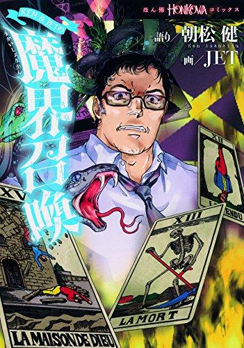 KEN&JETの魔界召喚 (HONKOWAコミックス)