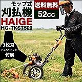 HAIGE エンジン草刈り機 エンジン刈払い機 モップ式 手押し式 52cc 2サイクル 刃2種 HG-TKST520