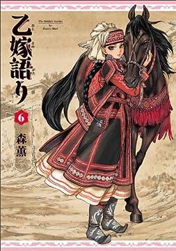 乙嫁語り 6巻 (ビームコミックス)
