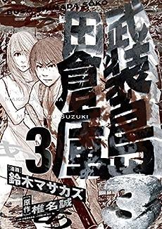 武装島田倉庫(3) ビッグコミックス