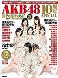 日経エンタテインメント! 2015年12月号臨時増刊 AKB48 10周年Special