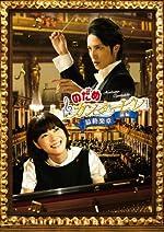 のだめカンタービレ 最終楽章 前編 スタンダード・エディション [DVD]
