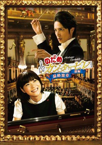 のだめ カンタービレ 映画 dailymotion