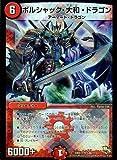 ボルシャック・大和・ドラゴン スーパーレア デュエルマスターズ スーパーレア100%パック dmx19-s36