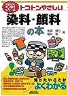 トコトンやさしい染料・顔料の本 (今日からモノ知りシリーズ)