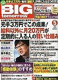BIG tomorrow(ビッグトゥモロ 2015年 05 月号 [雑誌]