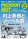 PRESIDENT NEXT(プレジデントネクスト)Vol.19「村上春樹とノーベル賞」